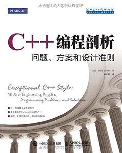 C++ 程式設計剖析 : 問題 方案和設計準則-cover