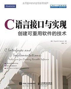 C語言接口與實現 創建可重用軟件的技術-cover