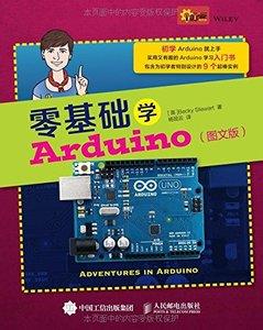零基礎學Arduino(圖文版)-cover