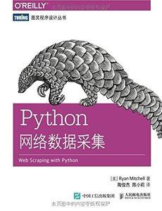 Python網絡數據採集-cover