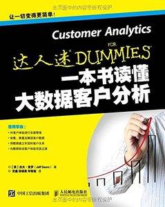 一本書讀懂大資料客戶分析-cover