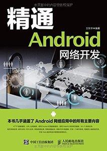 精通 Android 網絡開發-cover