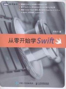 從零開始學Swift-cover