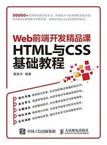 HTML與CSS基礎教程 Web前端開發精品課-cover