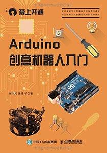 Arduino創意機器人入門-cover