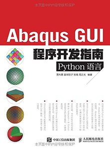Abaqus GUI程式開發指南 Python語言-cover
