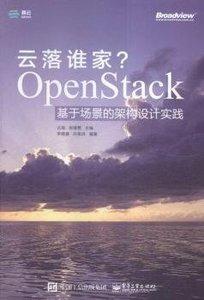 雲落誰家?OpenStack基於場景的架構設計實踐-cover