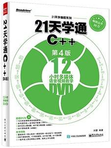21天學通C++(第4版)-cover