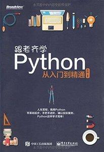 跟老齊學Python:從入門到精通-cover