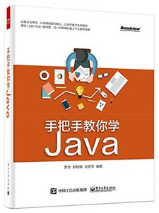 手把手教你學Java-cover