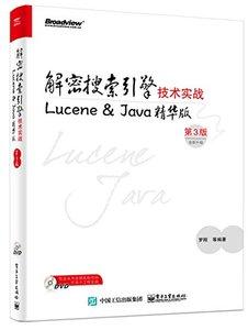 解密搜尋引擎技術實戰 - Lucene & Java『精華第三版』-cover