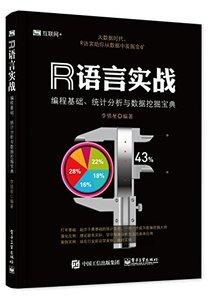 R語言實戰:程式設計基礎、統計分析與資料採擷寶典-cover