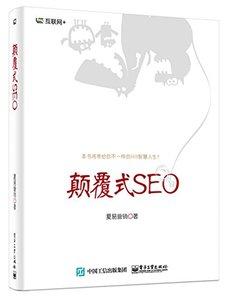 顛覆式SEO-cover