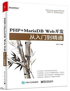 PHP + MariaDB Web 開發從入門到精通-cover