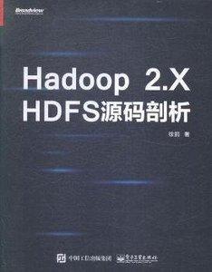 Hadoop 2.X HDFS源碼剖析-cover