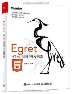 Egret——HTML5遊戲開發指南-cover