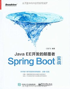 JavaEE 開發的顛覆者: Spring Boot實戰-cover