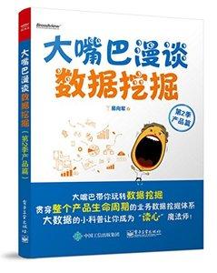 大嘴巴漫談資料採擷(第2季產品篇)-cover