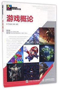 網絡遊戲角色設計與製作實戰-cover