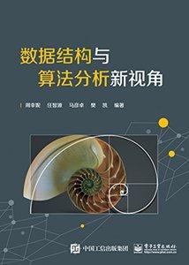 資料結構與演算法分析新視角-cover