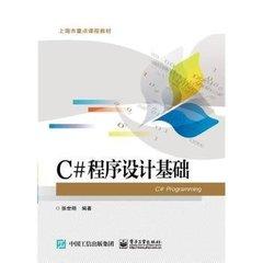 C#程式設計基礎-cover