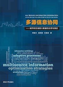 多源資訊協同——城市和區域級大資料的應用與演進-cover