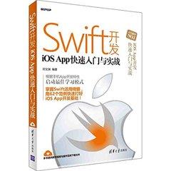 Swift開發iOS App快速入門與實戰-cover