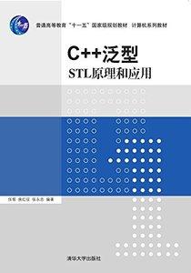 C++泛型:STL原理和應用(電腦系列教材)-cover