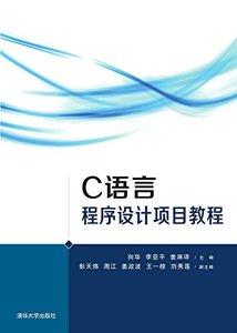 C語言程式設計專案教程