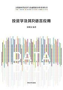 投資學及其R語言應用-cover