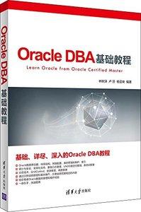 Oracle DBA 基礎教程-cover