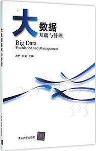 大資料基礎與管理-cover