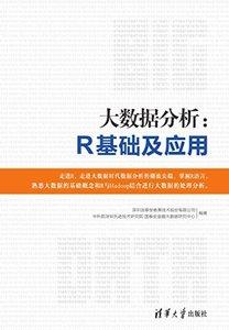 大資料分析:R基礎及應用-cover