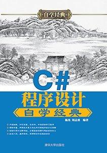 C#程式設計自學經典(自學經典)-cover