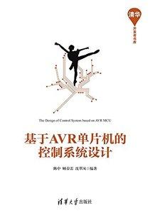 基於AVR單片機的控制系統設計(清華開發者書庫)-cover