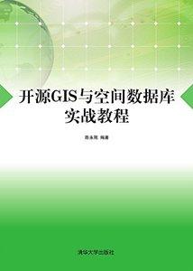 開源 GIS 與空間數據庫實戰教程-cover