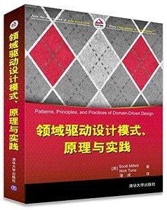 領域驅動設計模式、原理與實踐-cover