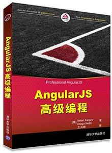 AngularJS高級程式設計-cover