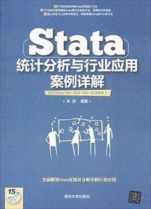 Stata統計分析與行業應用案例詳解(配光盤)-cover