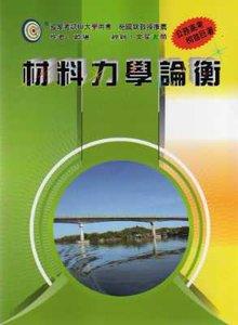材料力學論衡, 3/e-cover