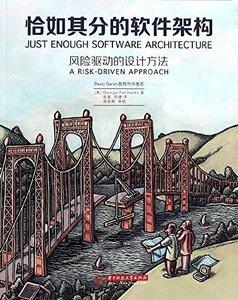 恰如其分的軟件架構:風險驅動的設計方法-cover