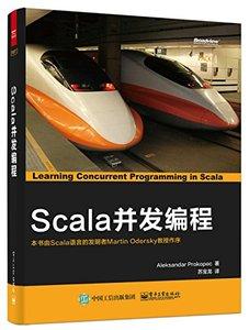 Scala 並發編程-cover