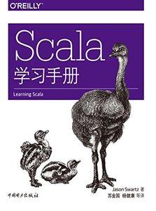 Scala 學習手冊-cover