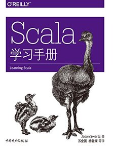 Scala 學習手冊