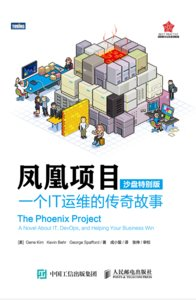 鳳凰計畫:一個 IT計畫的傳奇故事 (The Phoenix Project : A Novel about IT, DevOps, and Helping your business win)(沙盤特別版)-cover