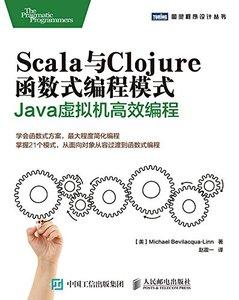 Scala與Clojure函數式編程模式Java虛擬機高效編程-cover