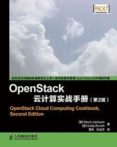 OpenStack雲計算實戰手冊(第2版)-cover