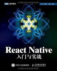 React Native入門與實戰-cover