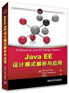 Java EE設計模式解析與應用-cover