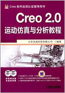 Creo 2.0運動模擬與分析教程(附光盤)-cover